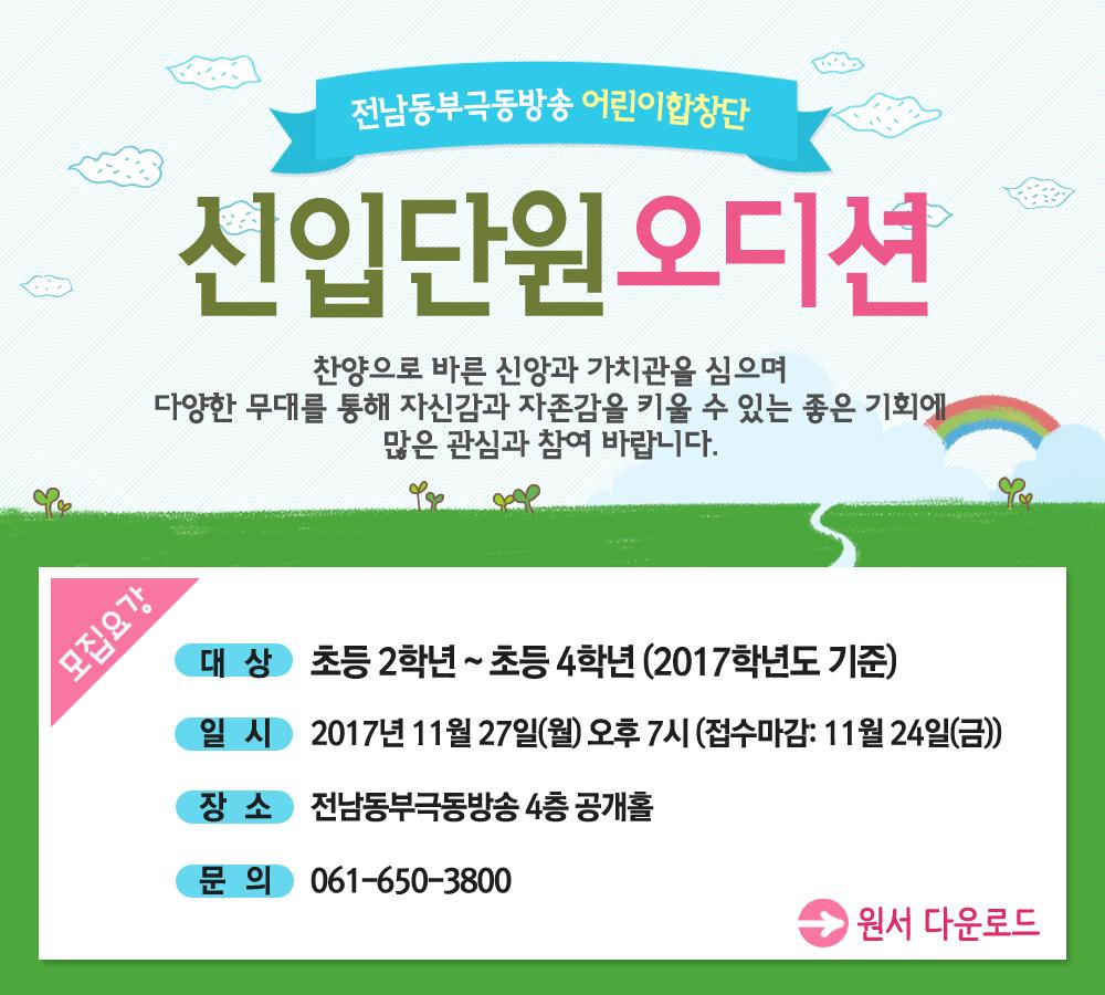 2018 신입단원 모집광고_어합.jpg