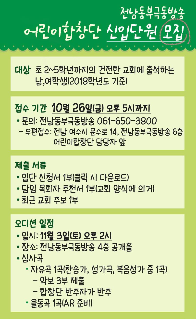 2018가을 신입단원 모집 배너.jpg