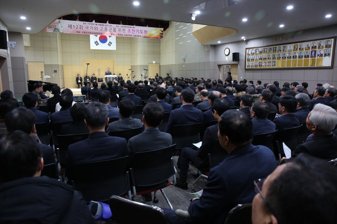 크기변환_190114 고흥군 기독교연합회 신년하례회 014.JPG