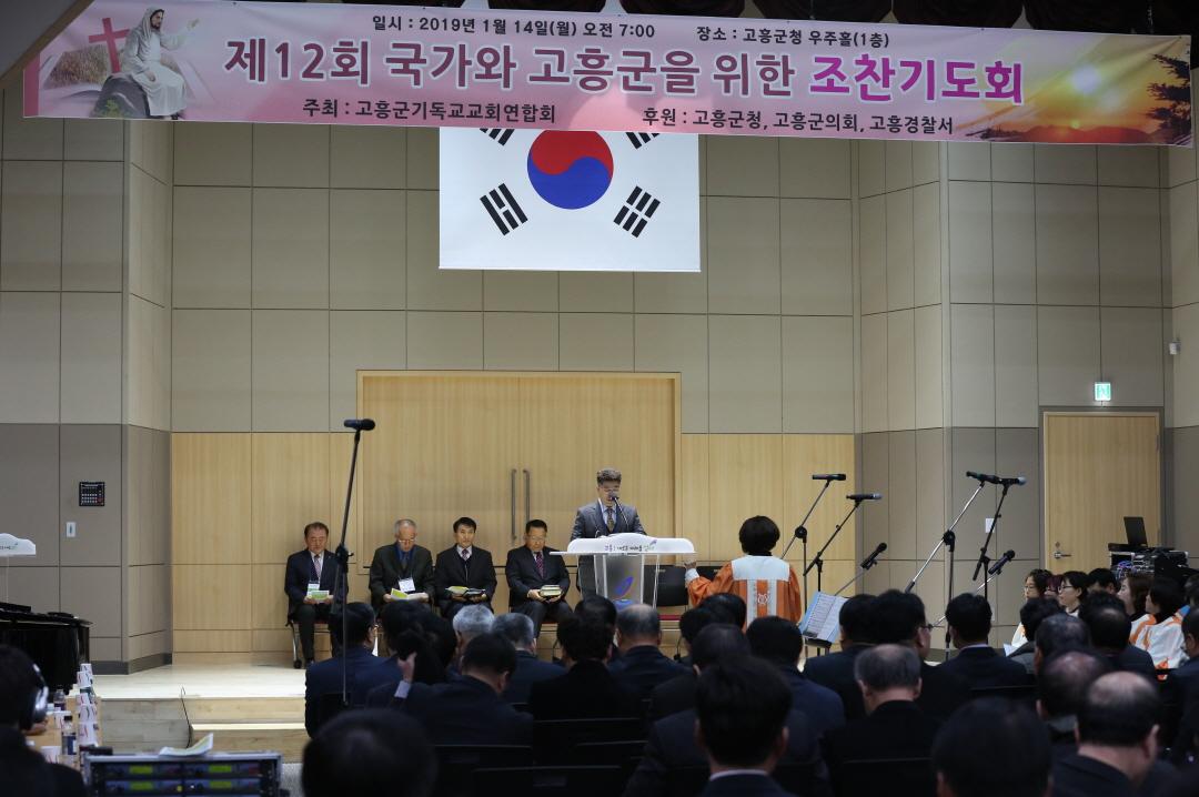 크기변환_190114 고흥군 기독교연합회 신년하례회 001.JPG