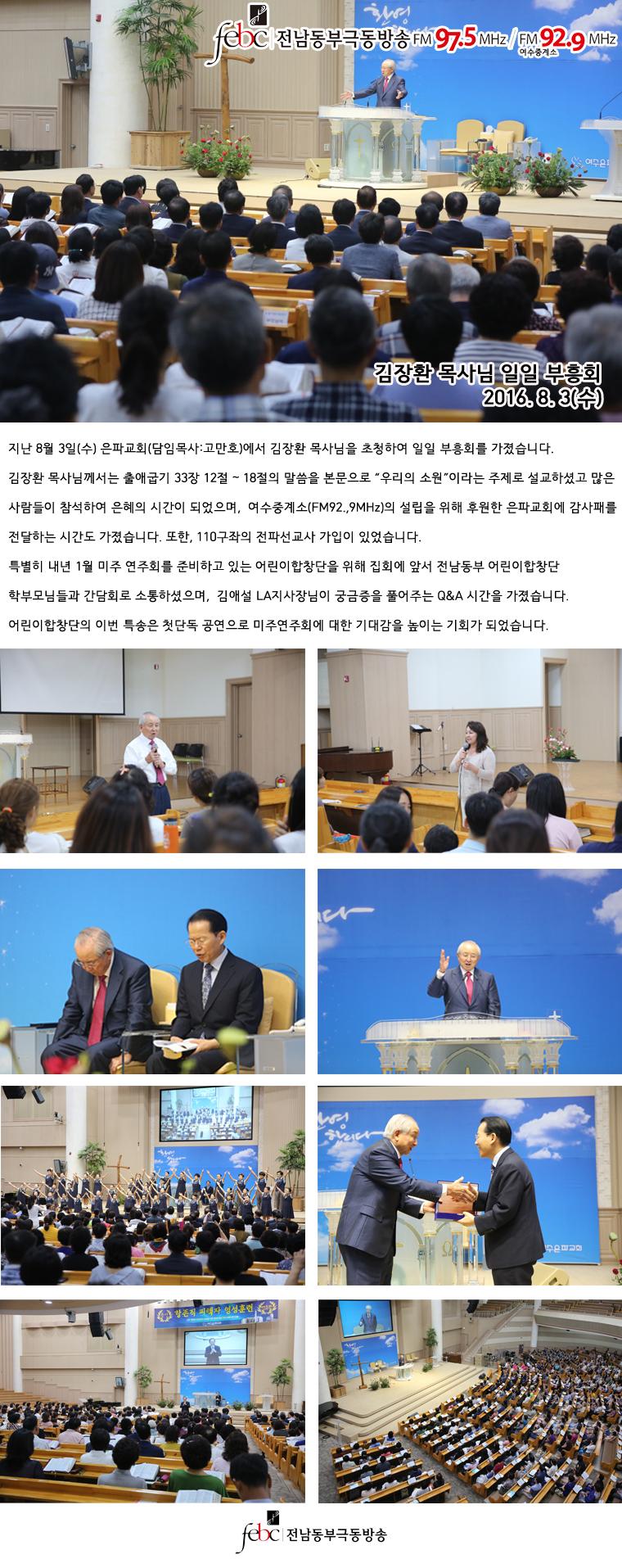 160803 김장환 목사 초청집회 copy(5).jpg