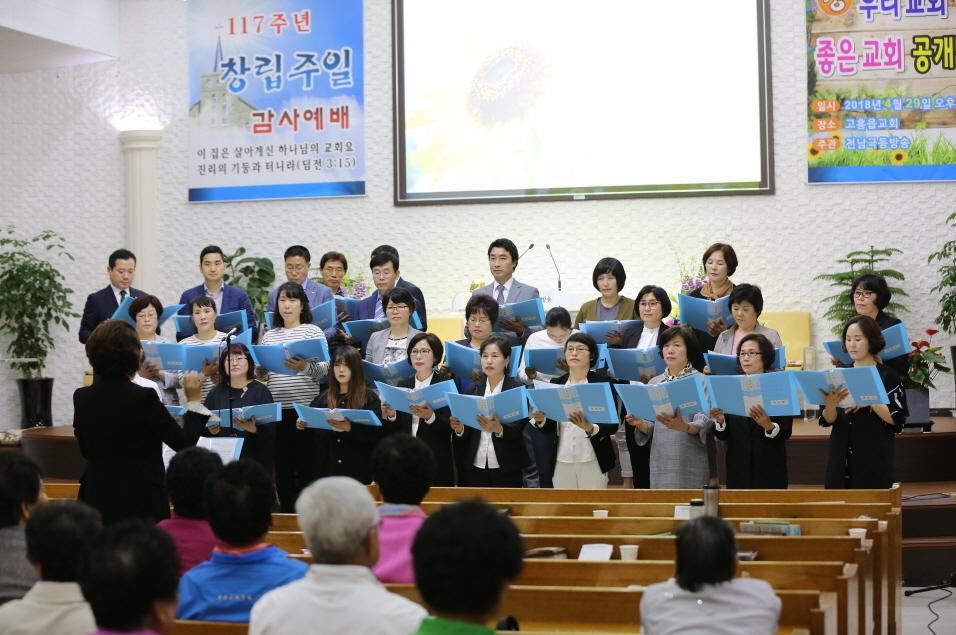 크기변환_180429 고흥읍교회 공개방송 (98).JPG