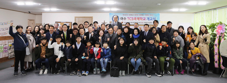 180305 여수TCS국제학교 개교식 단체(저용량).jpg