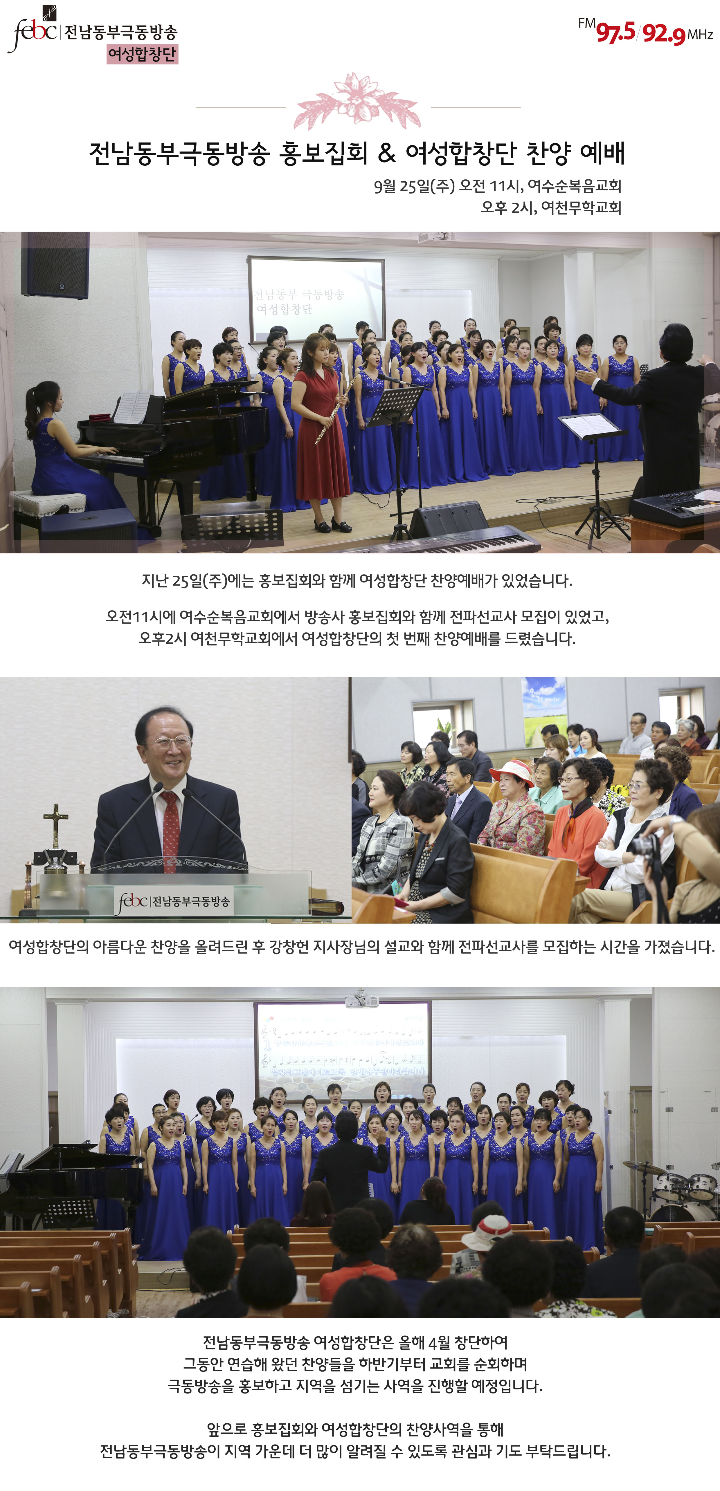 9.25 홍보집회 및 여성합창단 찬양예배.jpg
