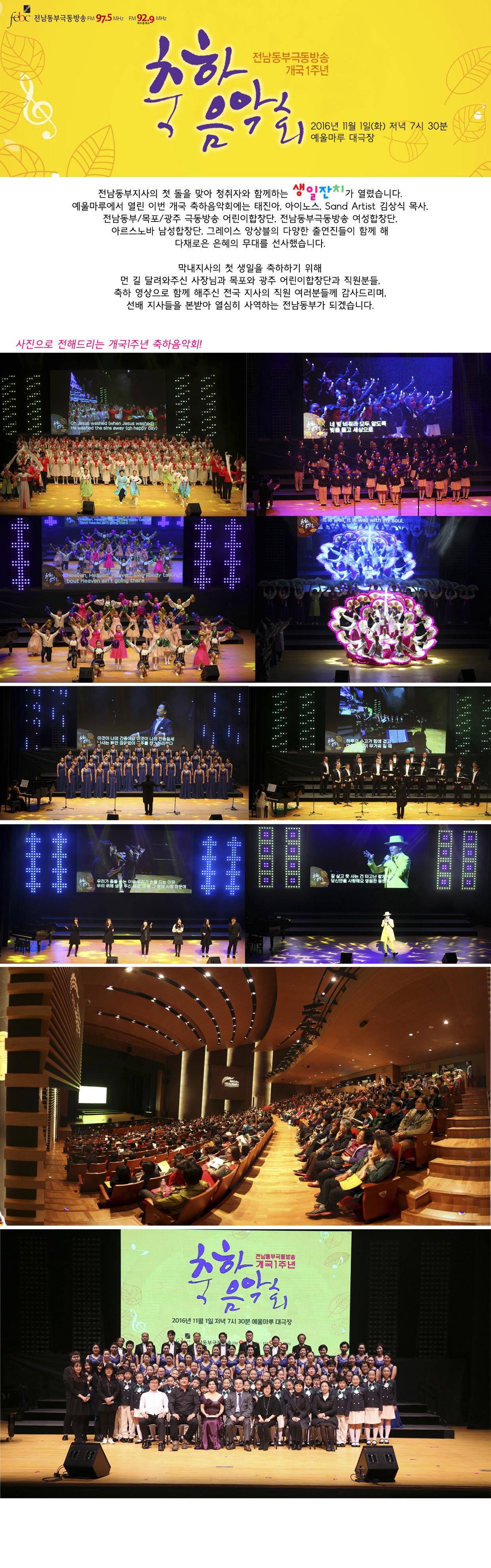 11.1개국축하음악회.jpg
