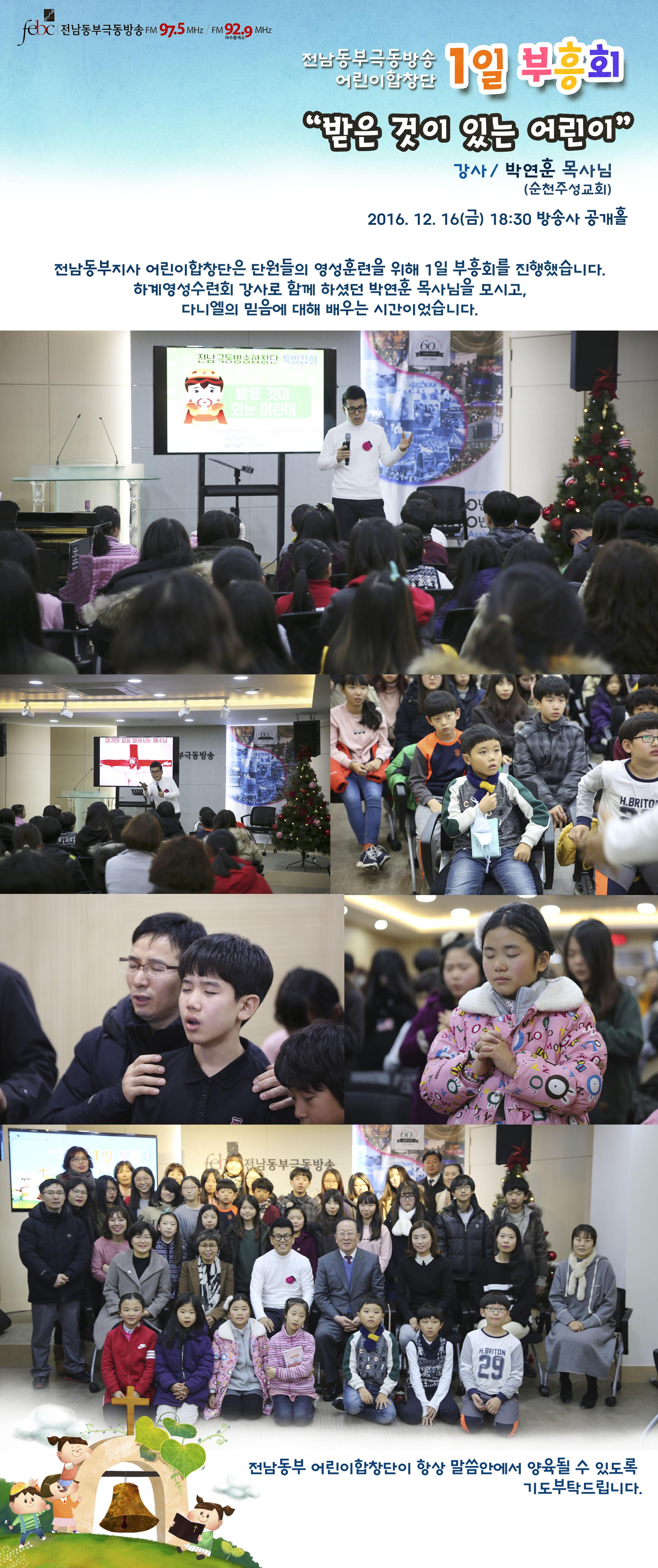 12.16 어린이합창단 일일부흥회.jpg